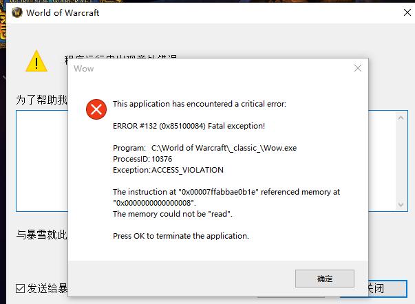 This application has encountered a critical error-《魔兽世界